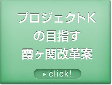 プロジェクトKの目指す霞ヶ関改革案