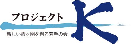 プロジェクトK 新しい霞ヶ関を創る若手の会