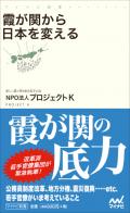 新著「霞が関から日本を変える」